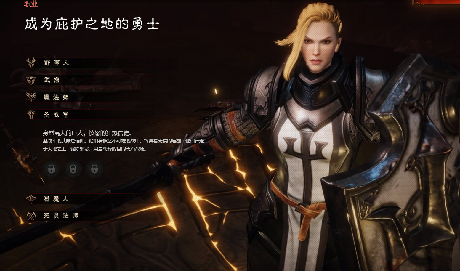 Diablo Immortal China Website Updated: New Polished Models